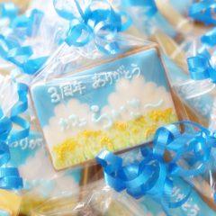 3周年記念クッキー